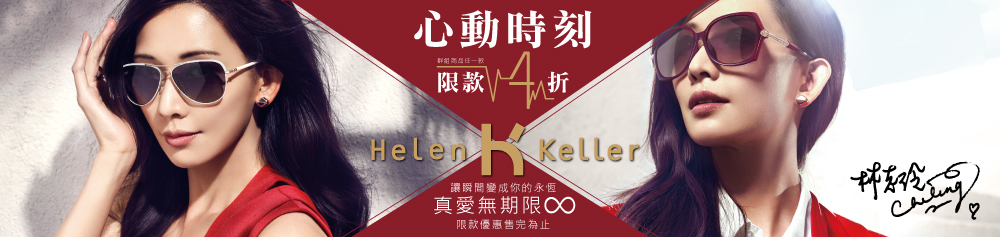 Helen Keller 心動40%OFF
