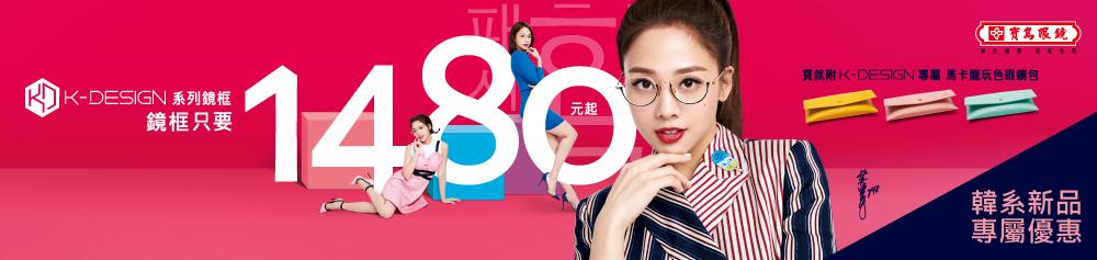 《K-DESIGN》K-POP系列▼$1480起