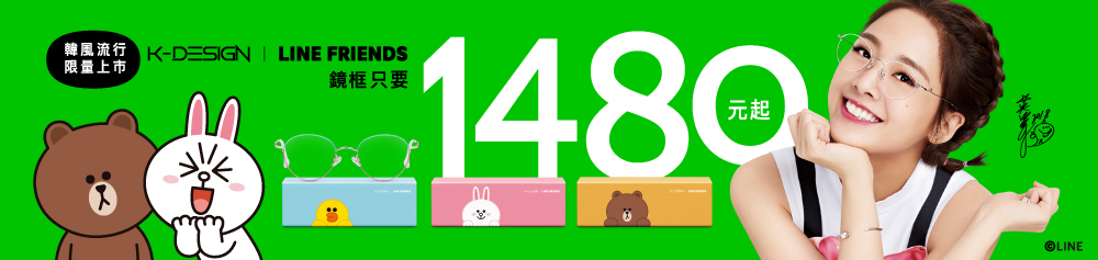 《K-DESIGN | LINE FRIENDS》系列▼$1480元起