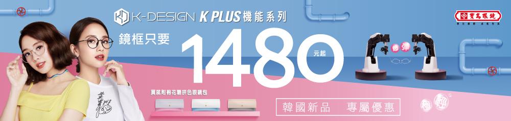《K-DESIGN》K PLUS機能/超機能系列▼$1480起