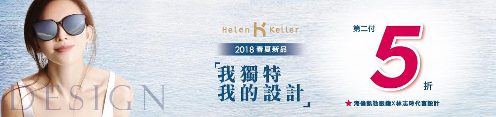 Helen-Keller 50%OFF