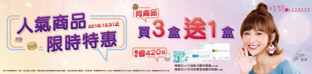 【睛靚】抗UV系列同商品3送1