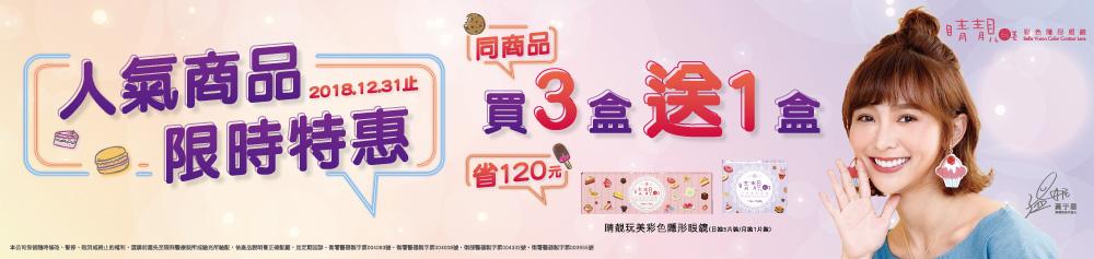 【睛靚】午茶系列同商品3送1