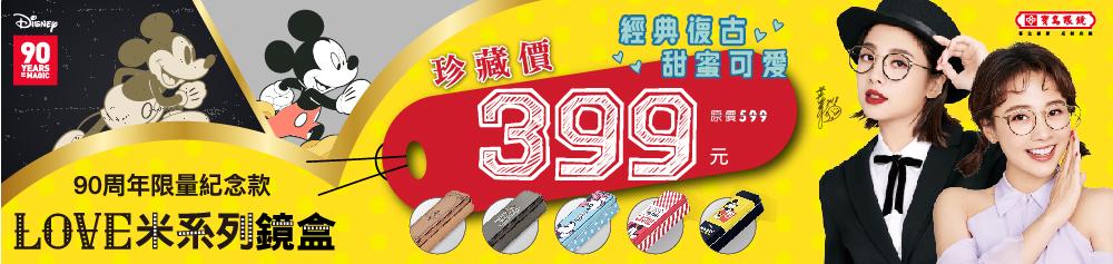《LOVE米系列眼鏡盒》經典獨賣 米奇控任選5個$1599