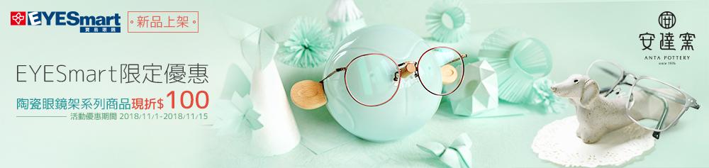 EYESmart限定優惠 || 安達窯陶瓷眼鏡架優惠折100