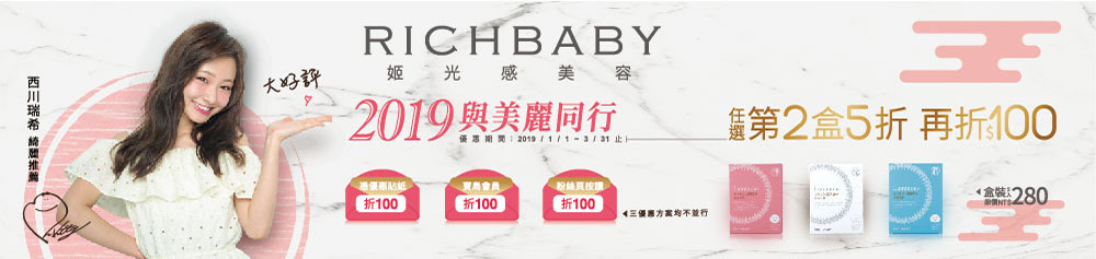 Richbaby面膜❤2019與美麗同行❤任選第2盒5折