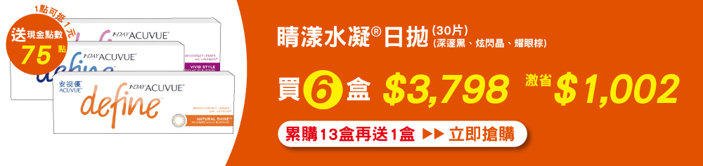 【嬌生】睛漾水凝6盒$3798