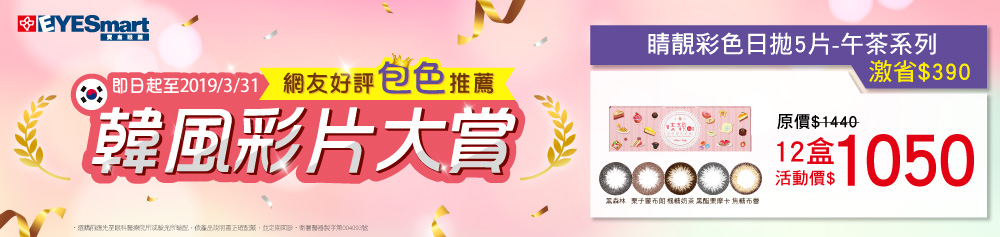 【睛靚】午茶彩日拋包月60片$1,050