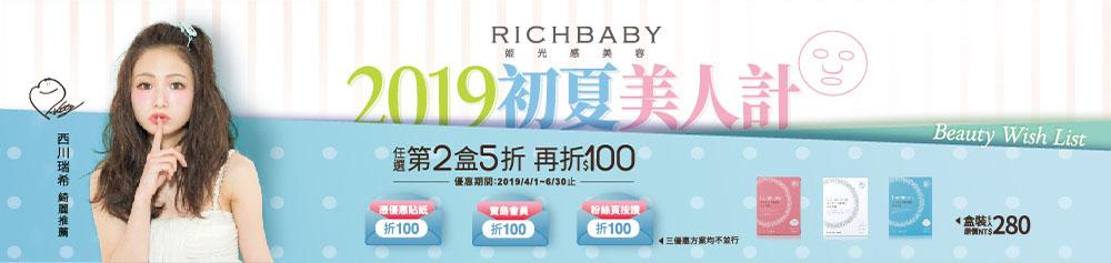 2019初夏美人計❤RICHBABY面膜任選第2盒5折