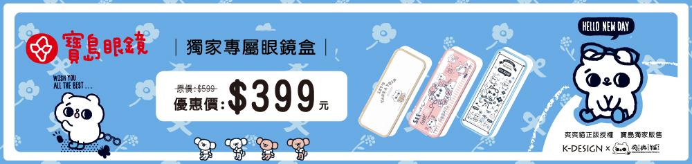 《K-DESIGN | 爽爽貓》★眼鏡盒★ 2019獨家販售