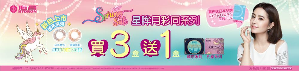 【海昌】星眸彩月同系列3送1,再送日本品牌面膜