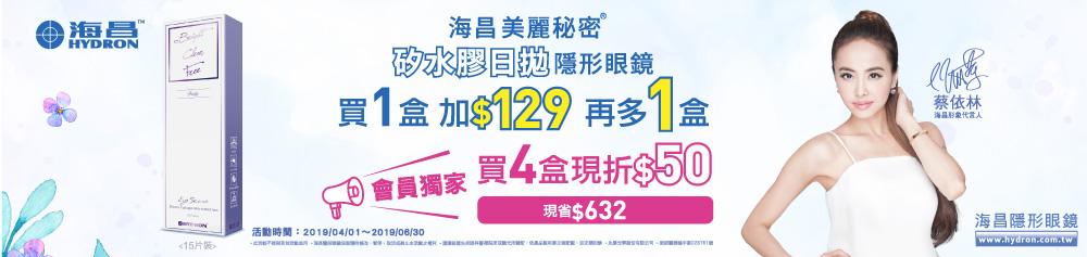 【海昌】矽水膠日拋+$129多1盒,4盒再折$50