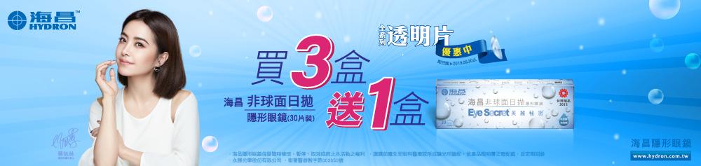 【海昌】非球面日拋3盒送1盒