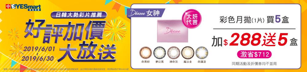【Deesse】女神月拋5盒+$288送5盒