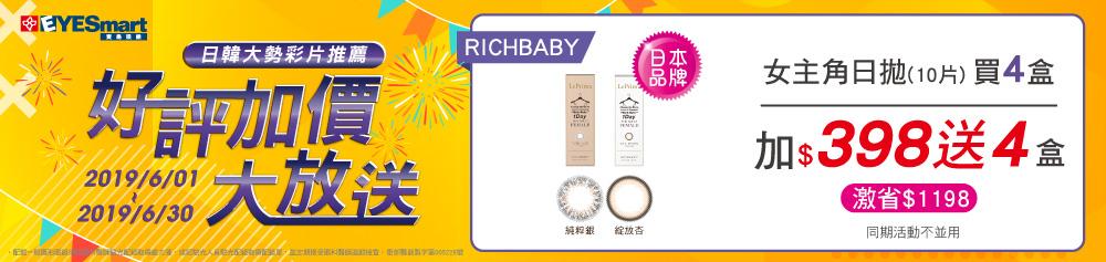 【RICHBABY】女主角日抛4盒+$398送4盒
