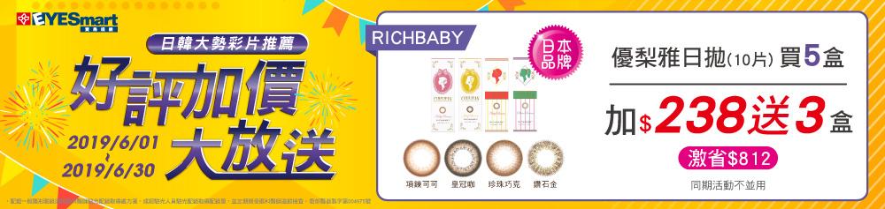 【RICHBABY】優梨雅日抛5盒+$238送3盒