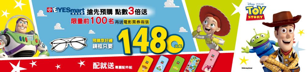 《Toy Story玩具總動員系列》授權商品|預購三重好禮◆鏡框只要$1480元起★