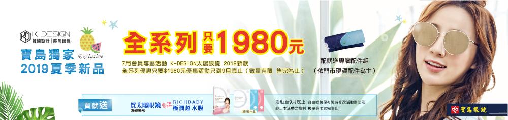 K-DESIGN太陽鏡★2019夏季新品 ↘ 全面1980元