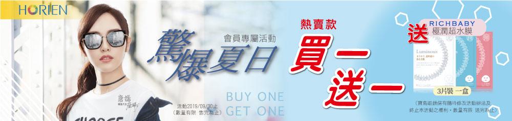 ◆ 寶島獨家↘HORIEN期間限定Buy one get one free◆加碼送面膜