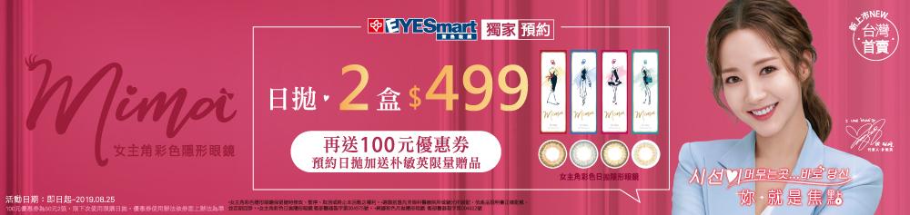 【MIMA】女主角日拋獨家2盒$499,再送100元