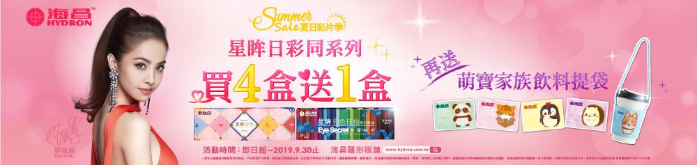 【海昌】星眸彩日同系列4送1盒再送飲料提袋