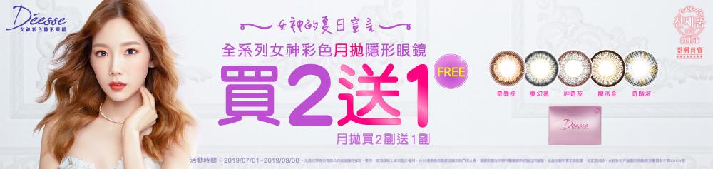【Deesse】女神彩月1副$267
