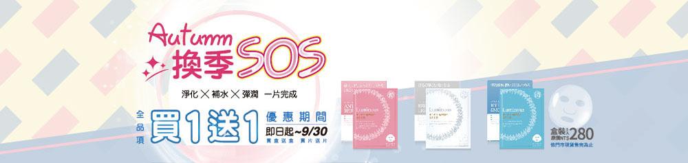 Richbaby激潤超水膜買1送1只要$280!