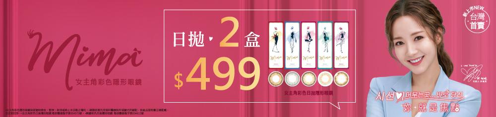 【MIMA】女主角日拋2盒$499