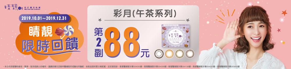 【睛靚】午茶彩月拋第2副$88