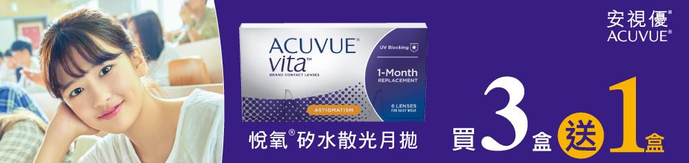 【嬌生】VITA散光3盒送1盒