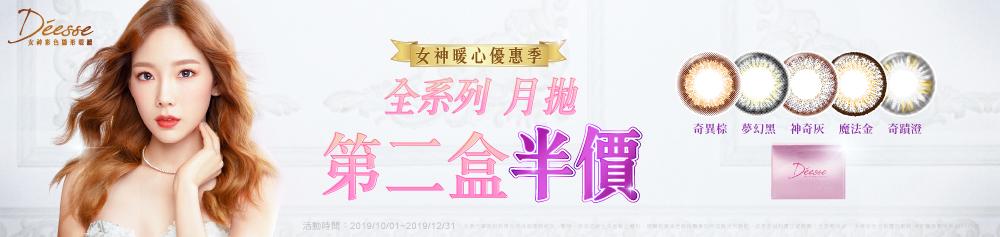 【Deesse】女神月拋第2盒半價