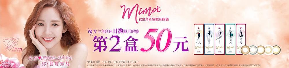 【MIMA】女主角日拋第2盒50元