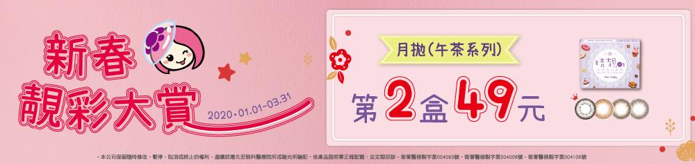 【睛靚】午茶彩月拋第2盒$49