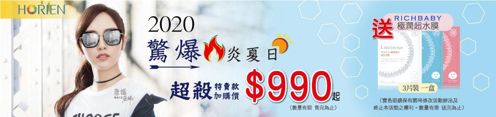 HORIEN★2019驚爆炎炎夏日 特賣◆超殺優惠$990元起