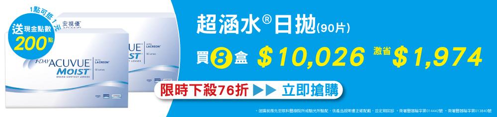 【嬌生】超涵水日拋90片8盒$10,026