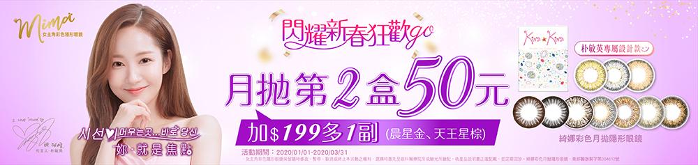 【MIMA】綺娜月拋1副$250元+$199元指定色1副