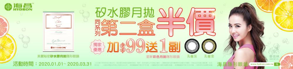 【海昌】矽水膠月拋第2盒半價+$99送孔雀指定色1副