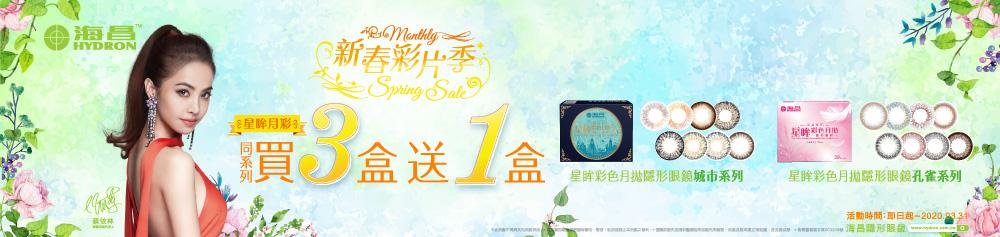 【海昌】星眸月彩同系列3盒送1盒