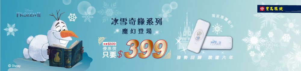 《冰雪奇緣II系列》★眼鏡盒★ 限定販售$399