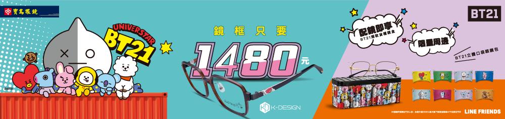 BT21系列 限量販售 鏡框只要$1480元起★