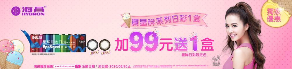 【海昌】星眸彩日1盒+99元送1盒指定色