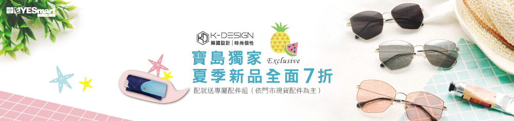 K-DESIGN太陽鏡★2019夏季新品 ↘ 全面7折