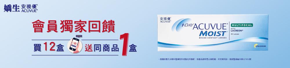 【嬌生】超涵水多焦日拋12盒送1盒