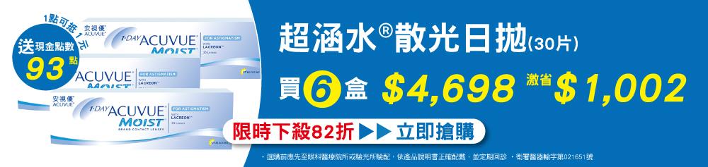 【嬌生】超涵水散光日拋1盒$783