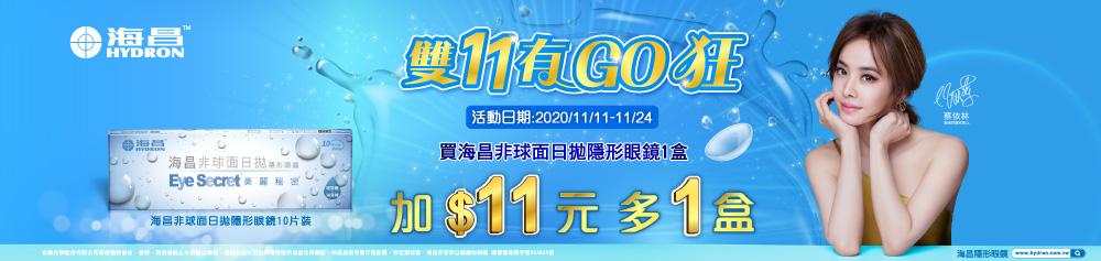 【海昌✦雙11】非球面日拋10片裝第2盒11元