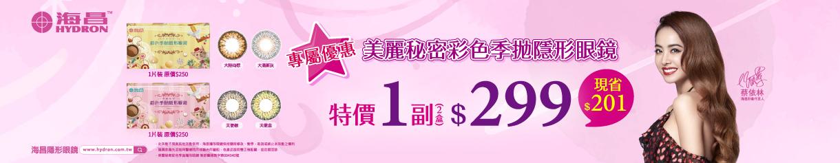 【海昌】季拋獨家1副299元