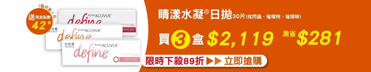 【嬌生】睛漾水凝3盒$2119