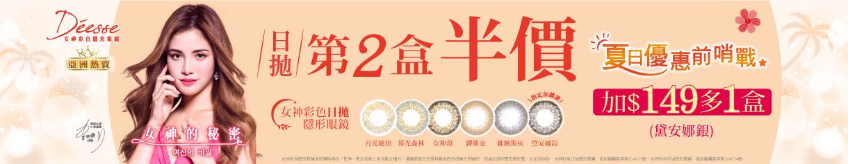 【Deesse】女神日拋第2盒半價+$149多1盒黛安娜銀