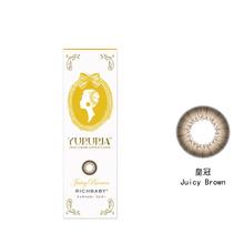 優梨雅彩色日拋隱形眼鏡-皇冠 Juicy Brown(10片裝)