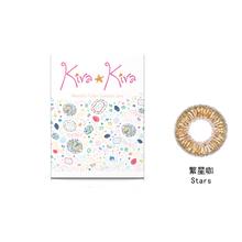 綺娜彩色月拋隱形眼鏡-繁星咖 Stars(1片裝)
